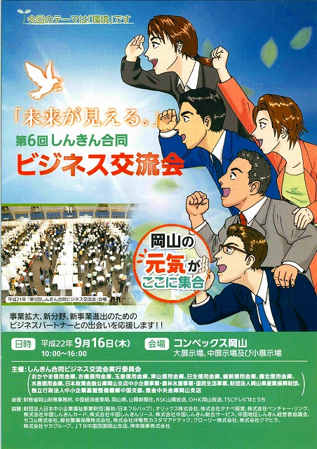 岡山ビジネス交流会2.jpg