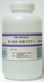 N-OH-NWクリアー.jpg